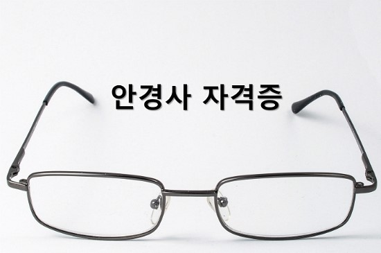 licensed Optician 안경사