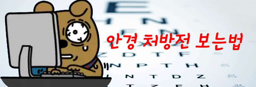 안경처방전 보는법